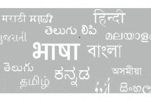 Reverie Language Technologies rinde homenaje a 50 años de informática en lengua india